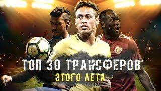 ТОП 30 ТРАНСФЕРОВ ЭТОГО ЛЕТА | FIFA 18