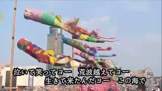 冬美のソーラン節 オリジナル歌手:坂本冬美 ♪ カバ-台中 小如 歌詞付き