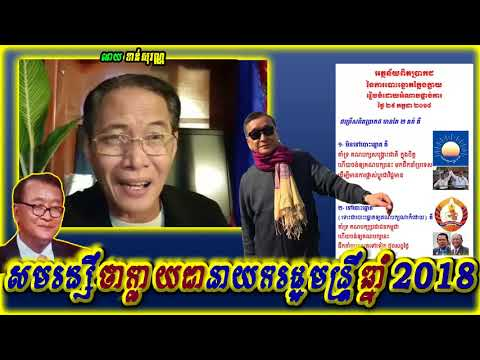 Khan sovan - Sam Rainsy surely to be a prime minister, Khmer news today, Cambodia hot news, Breaking