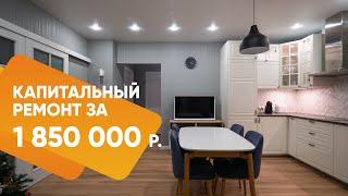 Капитальный ремонт 3-х комнатной квартиры СК БлагоДать