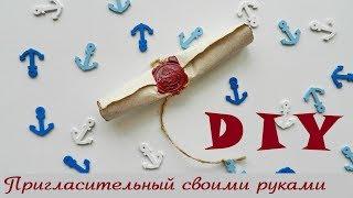 DIY: Пригласительный своими руками. Удивите гостей! | Александра Иванцова