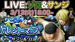 【LIVE】トレジャーマップ|vsゾロ&サンジ【トレクル/OPTC】 thumbnail