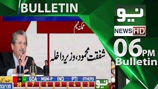 News Bulletin | 06:00 PM | 27 July 2018 Neo News