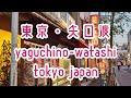 【駅前散策・341】東急多摩川線・矢口渡 の動画、YouTube動画。