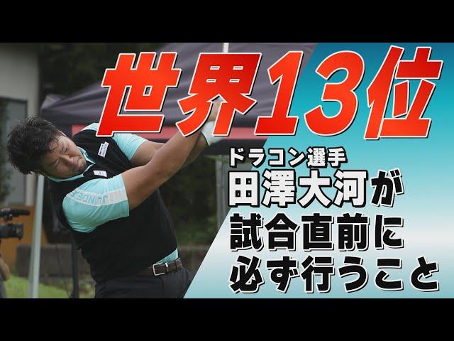 """飛ばしにもっとも重要なことってなに? 最長飛距離407ヤードの日本代表ドラコンプロ・田澤大河が教える""""1球目""""から350ヤード超えを狙うための秘策"""