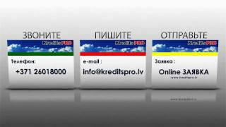 Кредит, кредиты под залог недвижимости, Kredits Pro