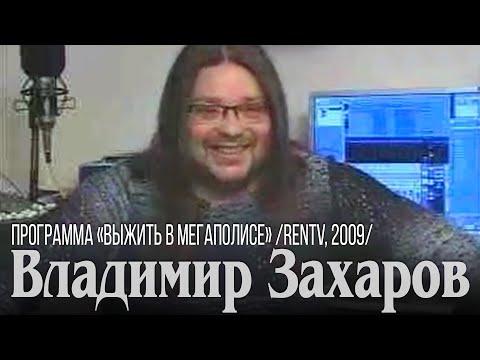 Владимир Захаров — «Выжить В Мегаполисе» (RenTV)