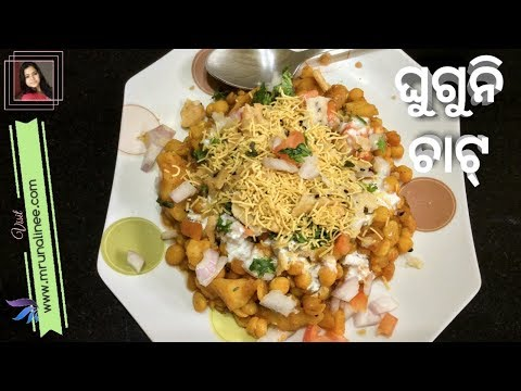 ଘୁଗୁନି ଚାଟ୍ | Ghuguni Chaat (Durga Puja Special) | Odia Authentic
