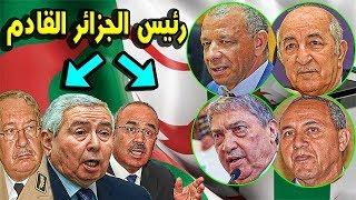 عـاااجل : رسمياً هؤلاء الــ 7  سلموا ملفات ترشحهم للرئاسيات الجزائر 12 ديسمبر  2019 من سيكون الرئيس