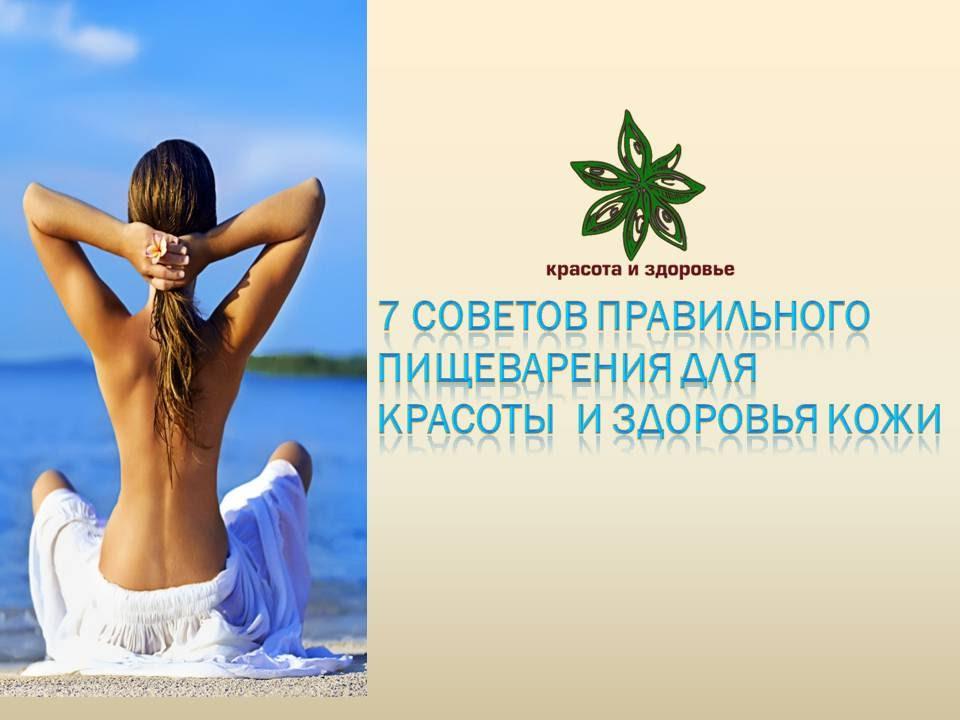 Здоровье и красота советы