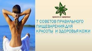 Красота и здоровье 7 советов правильного пищеварения для  красоты  и здоровья кожи
