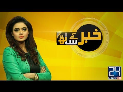 Khabar Kay Sath   21kg heroin found in PIA plane at Islamabad airport   22 May 2017   24 News HD