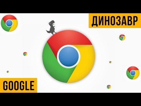 Как играть в гугл динозавра