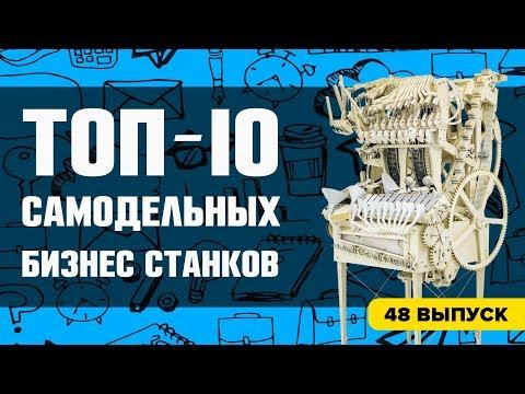 Топ-10 самодельных станков