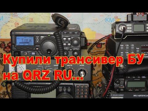 Купили КВ трансивер БУ на QRZ RU