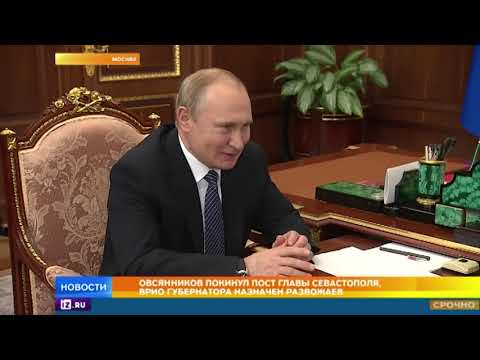 Михаил Развожаев назначен врио главы Севастополя