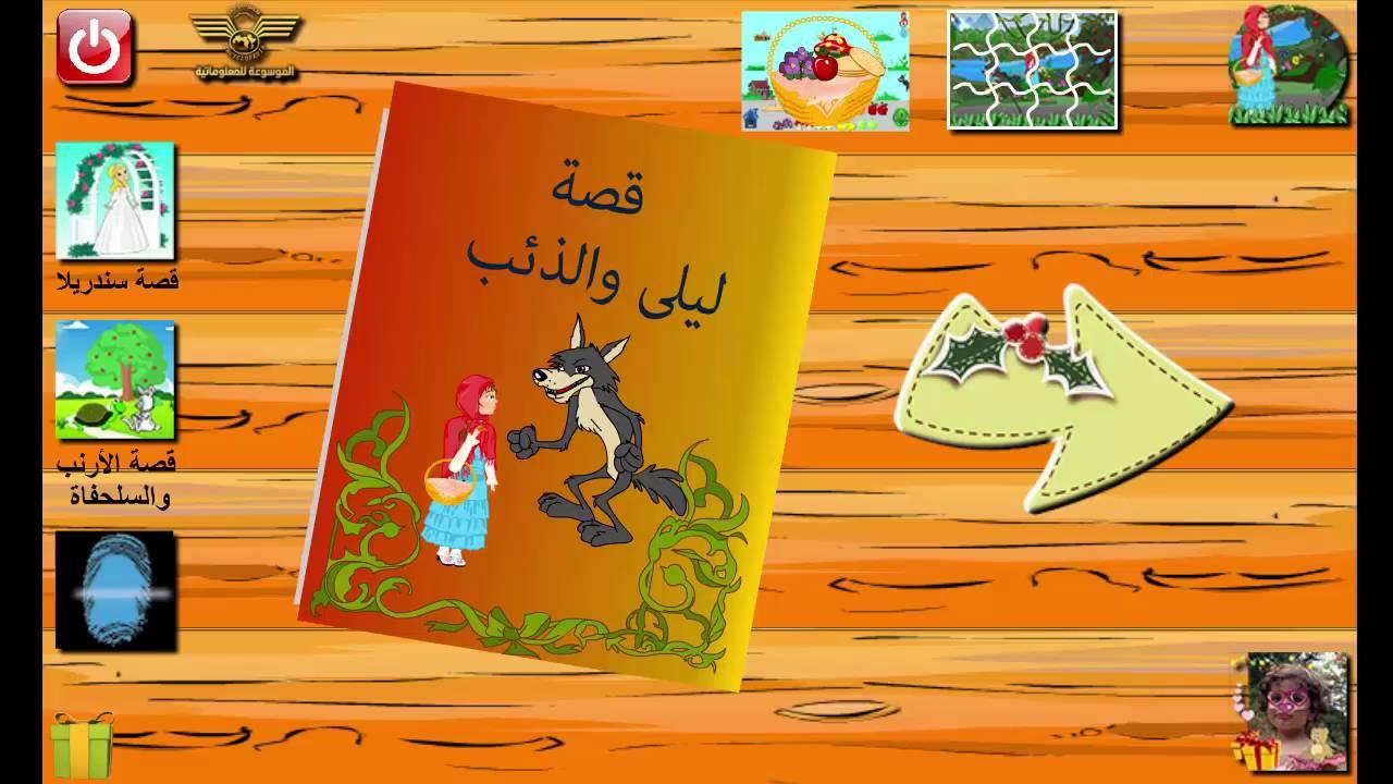 قصة ليلى والذئب ذات الرداء الاحمر Little Red Riding Hood Story Laila And The Wolf Youtube