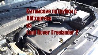 КИТАЙСКИЕ ПАТРУБКИ с  AliExpress на Land Rover Freelander 2 !!!!