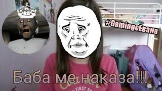 GAMING С ЕВАНА - Granny | Баба ме наказа!!!!