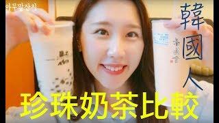 【魯芝善】「魯芝善」#魯芝善,【台灣美食】飲料...