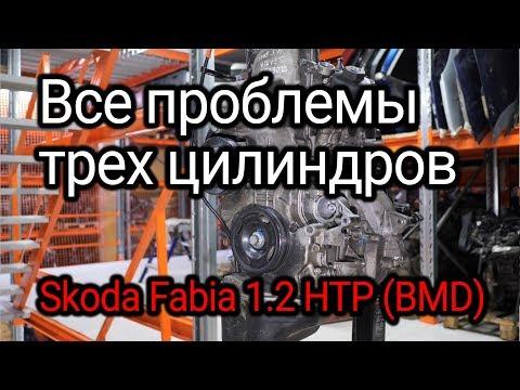 Маленький и ненадежный? Откуда столько проблем у двигателя Skoda Fabia 1.2 HTP (BMD)?