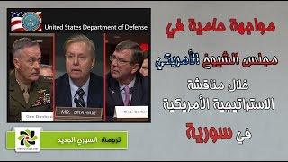 مواجهة حامية في مجلس الشيوخ خلال مناقشة الخطة الامريكية في سورية