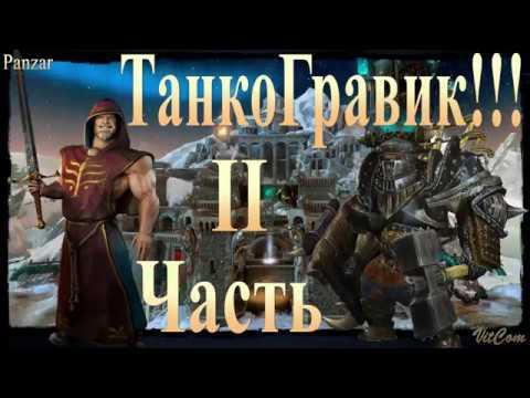 видео: panzar. ТанкоГравик!!! ii Часть