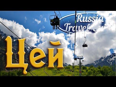 Осетия ЦЕЙ Зарамаг Нар Коста Хетагуров Russia Travel Guide
