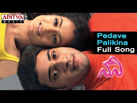 Pedave Palikina Full Song  ll Nani Songs ll  Mahesh Babu,Amisha Patel
