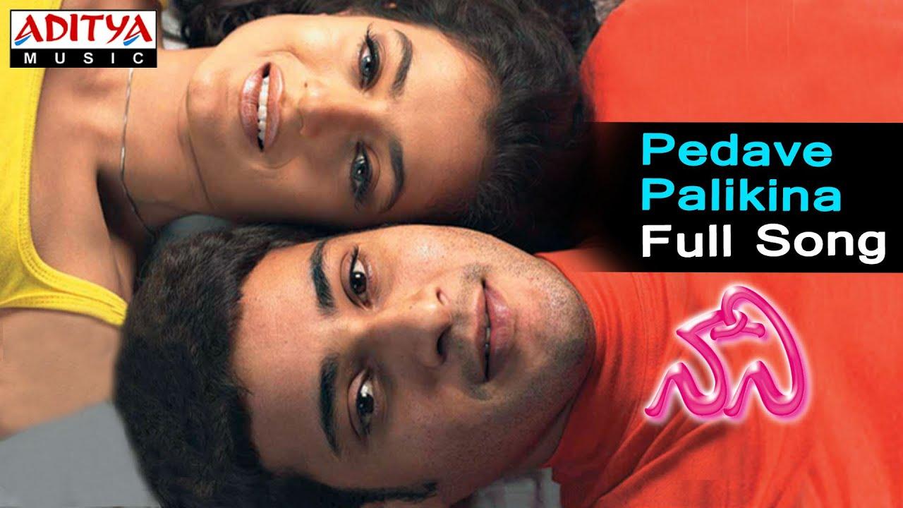 Mahesh Babu Nani Movie Ringtones