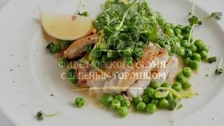 Джон Дори. Рецепт филе окуня с зеленым горошком.