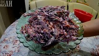 Cалат из краснокочанной капусты / Простые рецепты