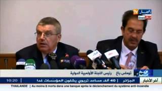 ندوة صحفية لرئيس اللجنة الأولمبية الدولية توماس باخ  بمقر اللجنة الأولمبية الجزائرية