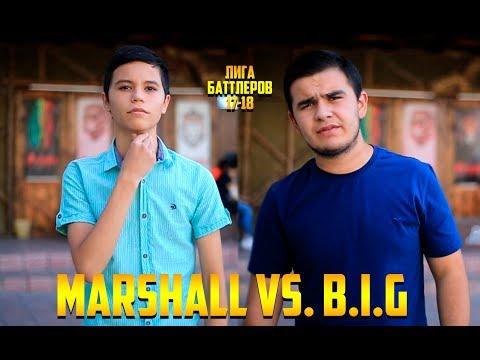 Лига Баттлеров 1.32 Marshall vs. B.I.G (RAP.TJ)