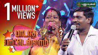 Padatha Patellam | 10/11/2015 | Puthuyugam TV
