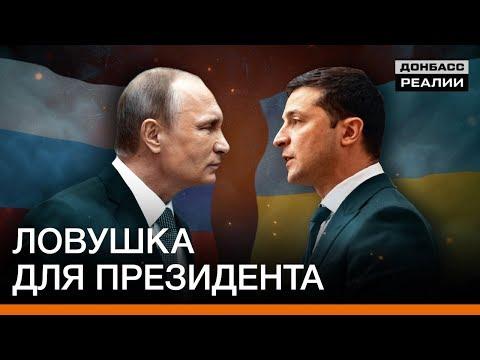 Почему Путин согласился
