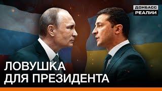 Почему Путин согласился встретиться с Зеленским? | Донбасc Реалии