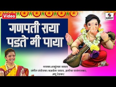 Ganpati Raya Padte Mi Paya - Shree Ganesha Song - Ganpati Song - Sumeet Music