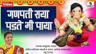 Ganpati Raya Padte Mi Paya - Shree Ganesha Song - Ganpati Song - Sumeet Music