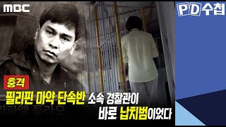 4) 충격, 필리핀 마약단속반 소속 경찰관이 바로 납치범이었다 - PD수첩
