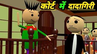 कोर्ट में दादागिरी   cortroom comedy   desi comedy video   pklodhpur
