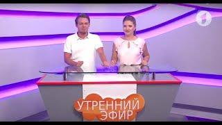 """Программа """"Утренний эфир"""" - 08/08/17"""