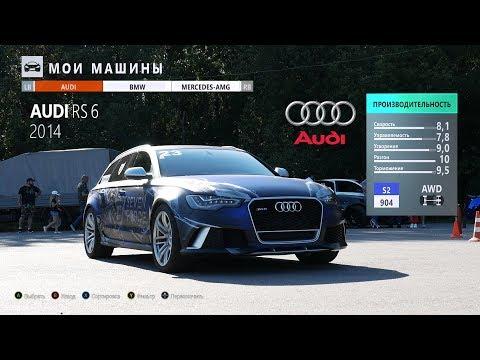 Сделали свою Forza и стали Чемпионами! RS6 vs GT-R 800 сил