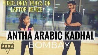 HUMMA HUMMA | Dance Cover | Antha Arabic Kadolaram | Bombay | …