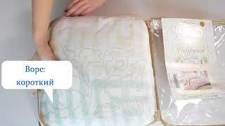 видео Плед Arya хлопок 150х200 (Neron) / Пледы купить в интернет магазине в Москве с доставкой / Интернет-магазин POSTELOV