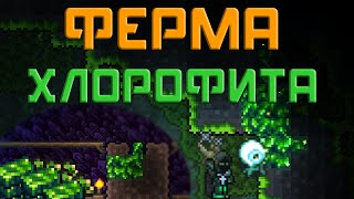 terraria - Ферма хлорофита Ver 2.0