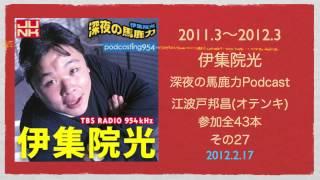 伊集院光深夜の馬鹿力 江波戸(オテンキ)登場分27of43 「【コント】駄菓...