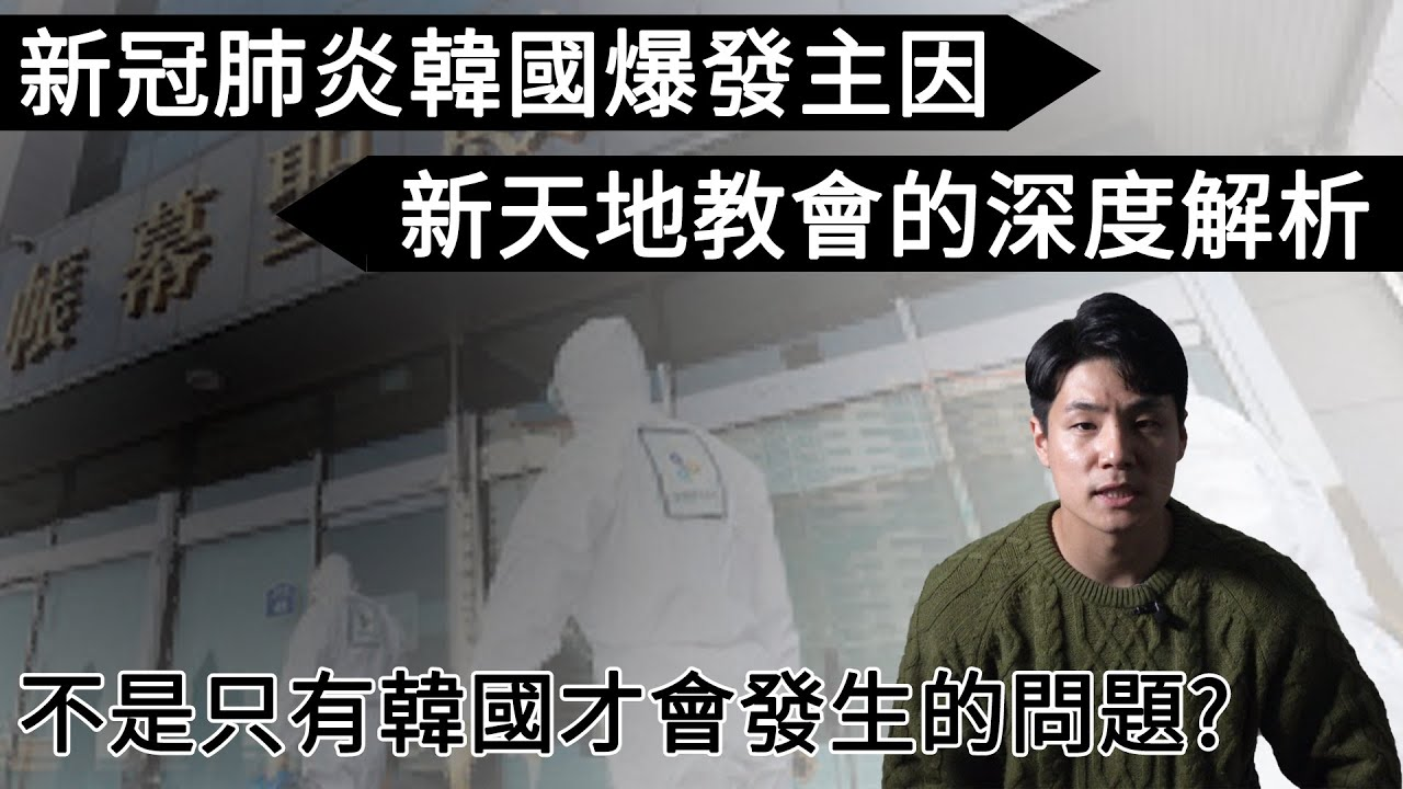 新冠肺炎事件的主犯,新天地到底是什麼? | 韓國年輕人深度解析