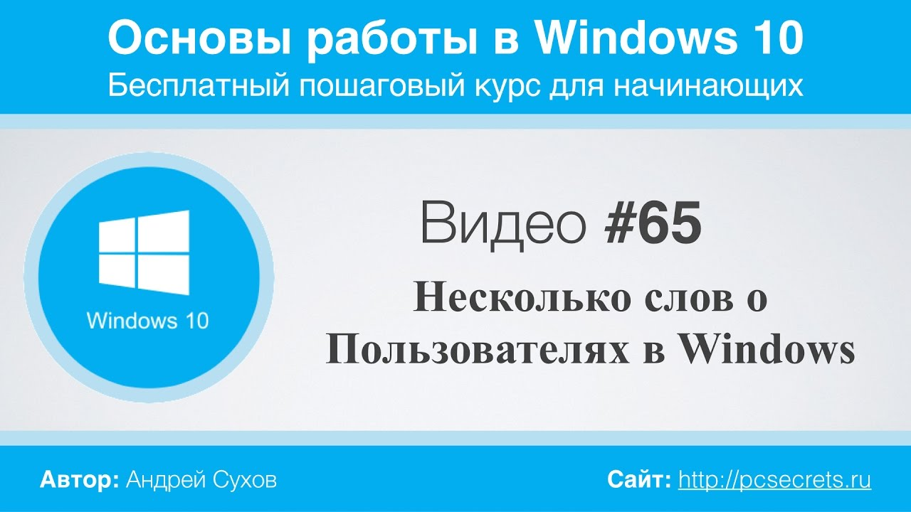 Видео #65. Несколько слов о Пользователях в Windows