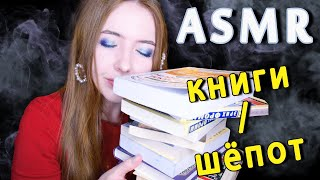аСМР  КНИЖНЫЙ ОБЗОР: Замятин, Кафка, Фромм...  Близкий ШЕПОТ  ASMR book review WHISPERING